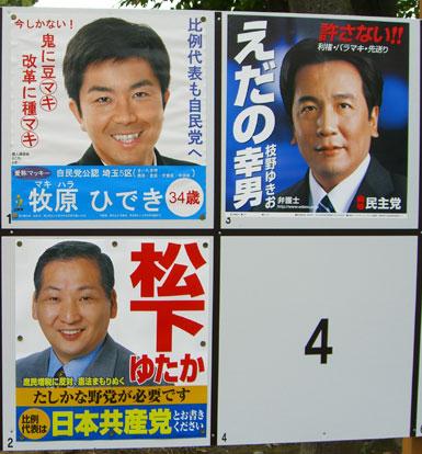 衆議院2005埼玉5区選挙ポスター 新聞報道を読んでも、民主党枝野氏の優勢は変わらず。 それはと